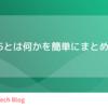 就労移行支援事業所でHTML5を学ぶ②(入れ子構造ほか)(第3回)