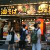 だるまのめ秋葉原店のラフでパンチの効いた希の獄楽麺