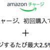 現金でアマゾンギフト券を5,000円チャージすると1,000円分のポイントがもらえる!【還元率2割】