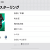 【ウイイレアプリ2019】FPスターリング レベマ能力値!!