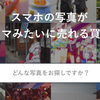 旅ブロガーや写真好きブロガーおすすめ!スマホで撮影した写真を販売できるアプリ「Snapmart」がいい感じ