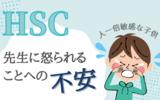 【HSC】先生に怒られることに強い不安を感じる息子