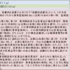 第4章 「Ⅳ 医薬品販売に関する法令遵守」3)行政庁の監視指導、苦情相談窓口 ( 3.5 p)