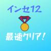 【Uber Eats配達記録・8/25(日)さいたま】インセ12最速クリア