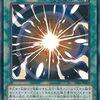 【高騰情報】超融合緩和!高レアリティに影響あり!【遊戯王カード価格】