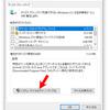 Cドライブ容量の急減:原因は Windows.old ファイル