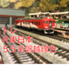 JR東日本 455系 磐越線色