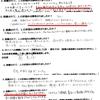【東京6月25日】第5回国家資格キャリアコンサルタント学科試験、満席となりました。