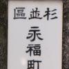 【杉並區】永福町