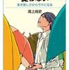岩波ジュニア新書「空気を読んでも従わない」を読みました