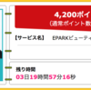 【ハピタス】ヘアサロン予約のEPARKビューティーが4,200pt(4,200円)にアップ!