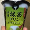 雪印メグミルク CREAM SWEETS 宇治抹茶プリン  まろやかクリーム 食べてみました