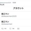 株の最速 情報 本物の岡三マン 復活か twitter