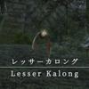 【FF14】 モンスター図鑑 No.103「レッサーカロング(Lesser Kalong)」