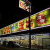 【黒い噂】初見はパチンコ屋。大阪の激安スーパー玉出の弁当がヤバいらしいので実際に買ってみた。