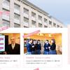 202003 麹町学園女子中学校高等学校 (高校)LIVE配信説明会(中止)