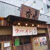 【ランチ】懐かしい京都ラーメン【香来】