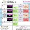 ◆7月スケジュール&キャンペーン延長◆