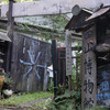 【定光寺】西山自然歴史博物館という謎のスポットに入館してみた
