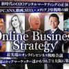 『Online Business Strategy』