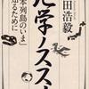 「地学ノススメ 「日本列島のいま」を知るために」鎌田浩毅さん(講談社ブルーバックス)