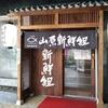 「山原新鮮組」で「海鮮丼(上) 」1000円 (随時更新) #LocalGuides