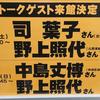 中島丈博 × 野上照代 トークショー レポート・『酔いどれ天使』(2)