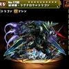 【パズドラ】破神機ラグナロクドラゴンの入手方法やスキル上げ、使い道情報!
