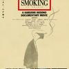 映画『NO SMOKING』を観る