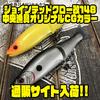 【GANCRAFT】ジョイクロの問屋オリカラ「ジョインテッドクロー改148 Type-F 中央漁具オリジナルCGカラー」通販サイト入荷!