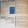 【加筆】「現代化学」8月号、届きました!