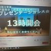 戸田市小・中学校児童生徒プレゼンテーション大会 レポート(2021年1月16日)