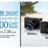 RX100シリーズ。5000円キャッシュバック。エンジョイ夏旅2019!プレミアムフォトキャンペーン