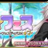【fgo】ついに開催された水着イベント!!!!!!!!!