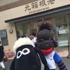 芦ノ湖へ行ってきたょ (*^▽^*) Part.2