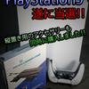 【開封レビュー】PS5コントローラー置くだけ充電機能付き縦置きスタンド「VERTICA LCHARGER STAND FOR P-5」