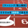 【ランニング/陸上競技】5000m18分台で走る方法(練習メニュー付き)