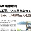 東京12月13日 辺野古の工事、いまどうなっている? 参議院議員会館での院内集会と防衛省交渉