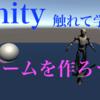 Unity  初心者に向けた記事をまとめました。最終的に1個のゲームを作成しよう! Unity初心者