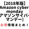 【2018年最後のビックセール!】Amazon cyber monday(アマゾンサイバーマンデー)のお得商品まとめ【終了!】