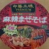 カップ麺「中華三昧PREMIUM 麻辣まぜそば」を食べてみました