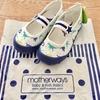 【motherways】マザウェイズの上靴が2サイズ対応で感動!