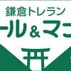 【2017年6月版】鎌倉トレランの具体的なマナー&ルールが提唱されました