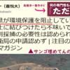高橋洋一って誰ですか⁉ - 『「文系バカ」が日本をダメにする』の著者、嘉悦大学「教授」、日本の政治をだめにしているのは、こういう「ただのバカ」だった件