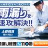 雨漏り修理110番は詐欺なの?本当の口コミ・評判を解説!!