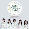 お楽しみはこれからだ!―Wake Up, Girls!FINAL LIVE ~想い出のパレード~開幕へ寄せて。