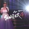 SINGER4 / 島津亜矢 (2017 Apple Music)