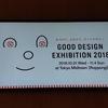 グッドデザイン賞受賞展に行ってきた