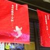 タンヤオドライチ鯉一色 (広島県尾道市→山口県周南市)