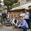 開発合宿@箱根湯本